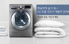 뽀송하게 습기 쏙~! LG 트롬 건조기 개발자 인터뷰