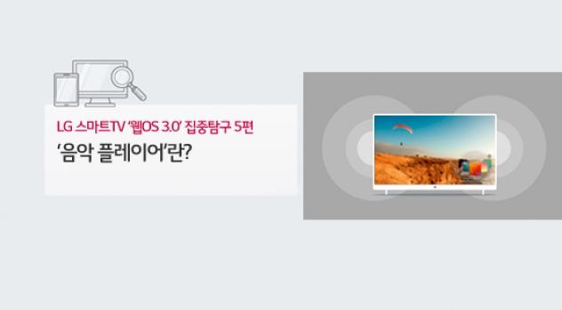 LG 스마트 TV에서 신나게 음악을 즐기는 법