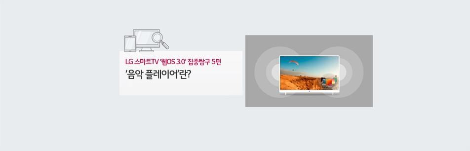 LG 스마트 TV로 신나게 음악을 즐기는 법