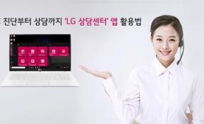 친절한 PC 도우미, 'LG 상담센터'에 물어보세요