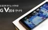 나를 즐겁게 만드는 스마트폰, LG V20를 만나다!