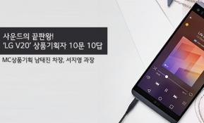 사운드의 끝판왕! 'LG V20' 상품기획자 10문 10답