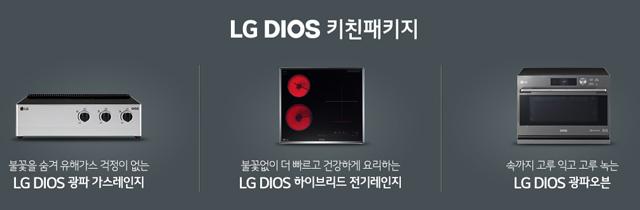 LG DIOS 키친패키지 이미지 (광파 가스레인지, 하이브리드 전기레인지, 광파오븐)