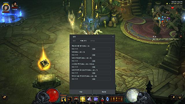 게임 표시줄 열기 [윈도 + G]를 비롯한 연관 단축키도 이곳에 볼 수 있으며 Ctrl, Alt, Shift를 조합해 또 다른 단축키로 설정하는 것도 가능합니다.