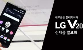 사운드의 기준을 바꾸다! 'LG V20' 신제품 발표회 현장