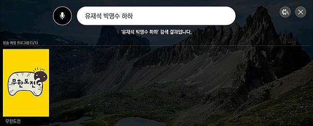 '유재석 박명수 하하' 검색 시, 출연진 관련 방송 프로그램 검색 결과 화면