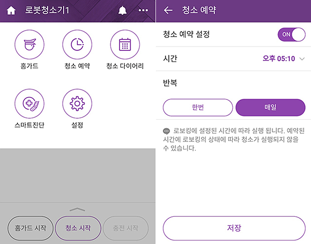 SmartThinQ앱을 통한 LG 로보킹 청소 예약 설정 화면