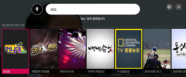 'SBS' 검색 결과 화면