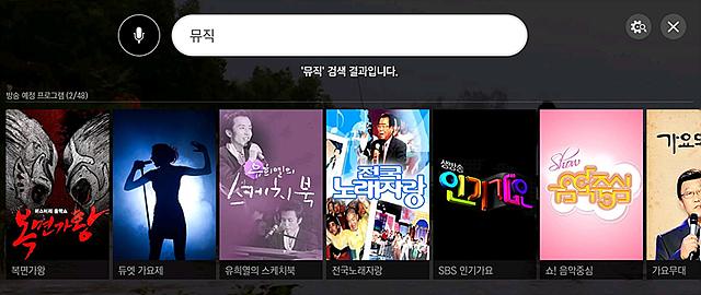 '뮤직' 검색 결과 화면