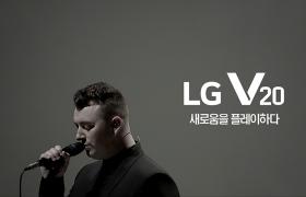 LG전자, 'V20' 마케팅 본격 시동