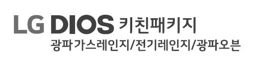 LG DIOS 키친패키지 로고