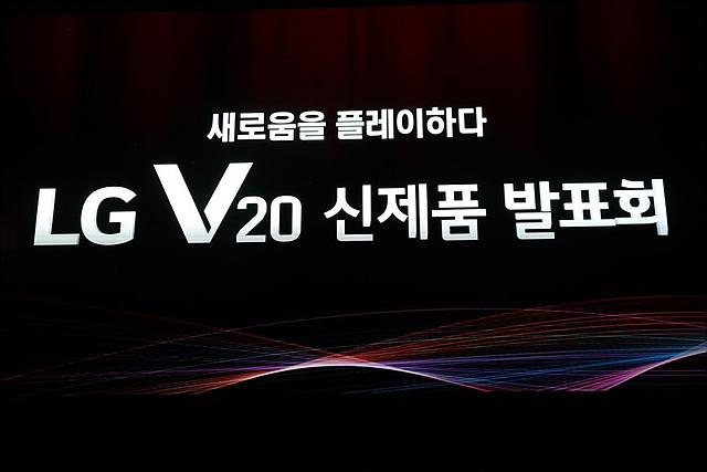 LG V20 신제품 발표회