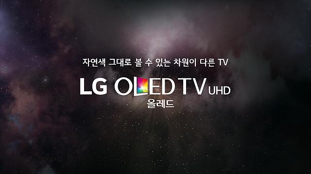 자연색 그대로 볼 수 있는 차원이 다른 TV LG 올레드 TV UHD