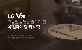 LG V20로 고음질 음원을 즐기기 전 꼭 알아야 할 키워드!