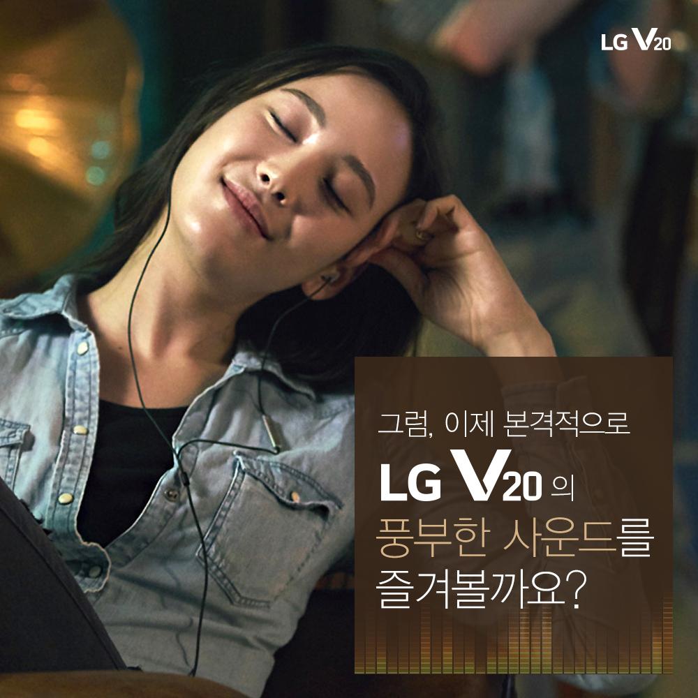 V20로 즐기는 풍부한 사운드