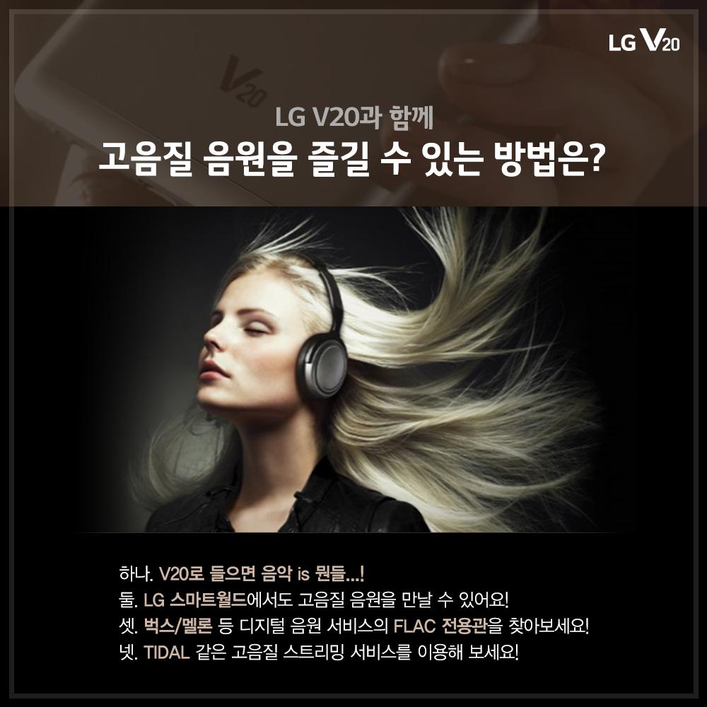 LG V20로 고음질 음원을 즐길 수 있는 방법