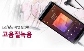 'LG V20' 깨알 팁 3편 – 고음질 녹음