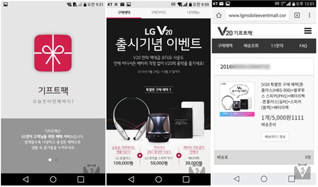LG V20 기프트팩 신청 하는 방법 소개