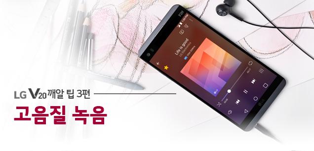 LG V20 깨알팁 3편 - 고음질 녹음편