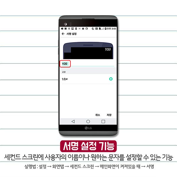 서명 설정 기능 : 세컨드 스크린에 사용자의 이름이나 원하는 문자를 설정할 수 있는 기능