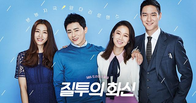 드라마 <질투의화신> 포스터