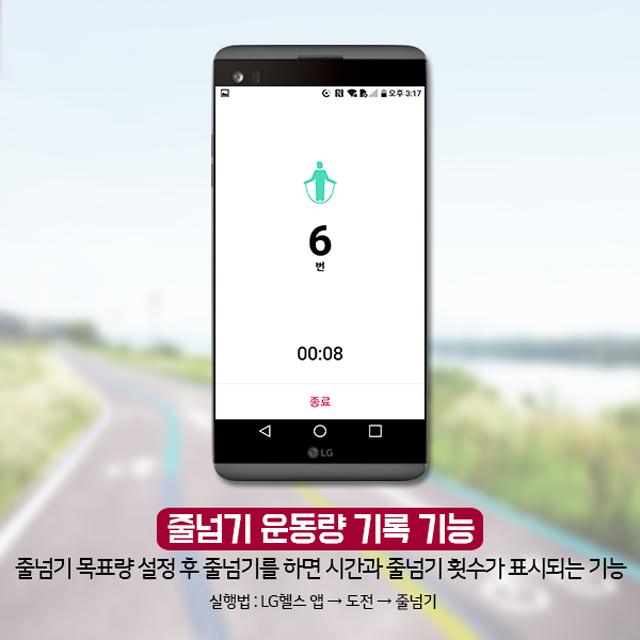 LG헬스 '줄넘기 운동량 기록 기능' 화면