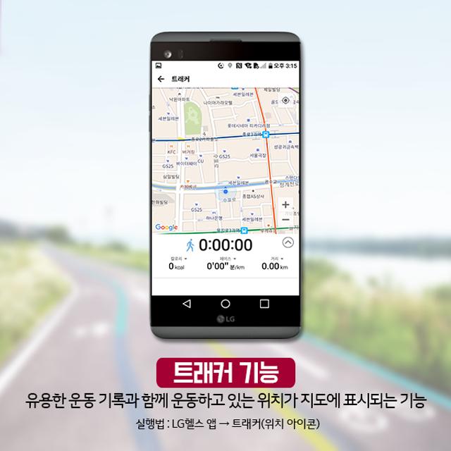 'LG 헬스' 앱을 통해 지도에 운동 위치를 기록하는 화면