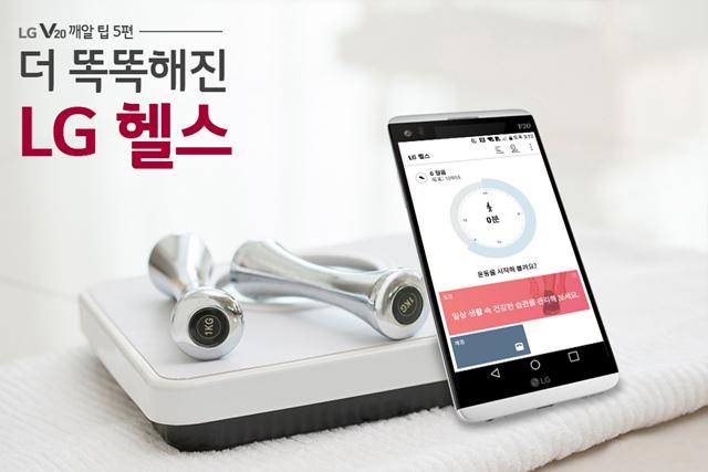 'LG V20' 깨알 팁 5편 – 마신 물과 줄넘기까지 측정하는 'LG 헬스'
