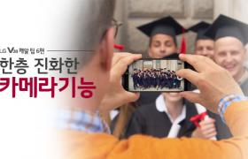 'LG V20' 깨알 팁 6편 – 카메라