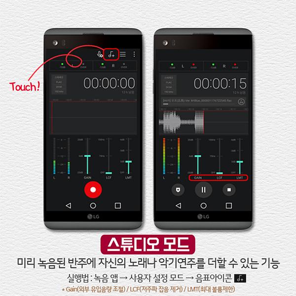 LG V20 스튜디오 모드 : 미리 녹음된 반주에 자신의 노래나 악기연주를 더할 수 있는 기능