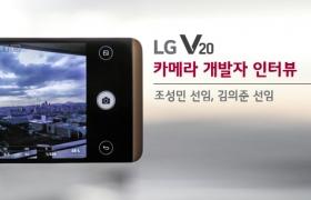 최강성능, 'LG V20' 카메라 개발자를 만나다