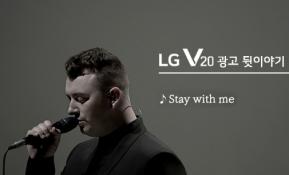 '샘 스미스'와 '위켄드' 총출동한 'LG V20' 광고 뒷이야기