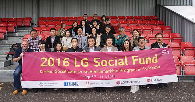 2016 LG Social Fund 현수막을 들고 있는 LG 해외연수 참여자들 사진
