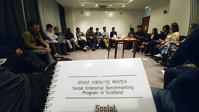 2016 사회적기업 해외연수 자료집 (Social Enterprise Benchmarking Program in Scotland)