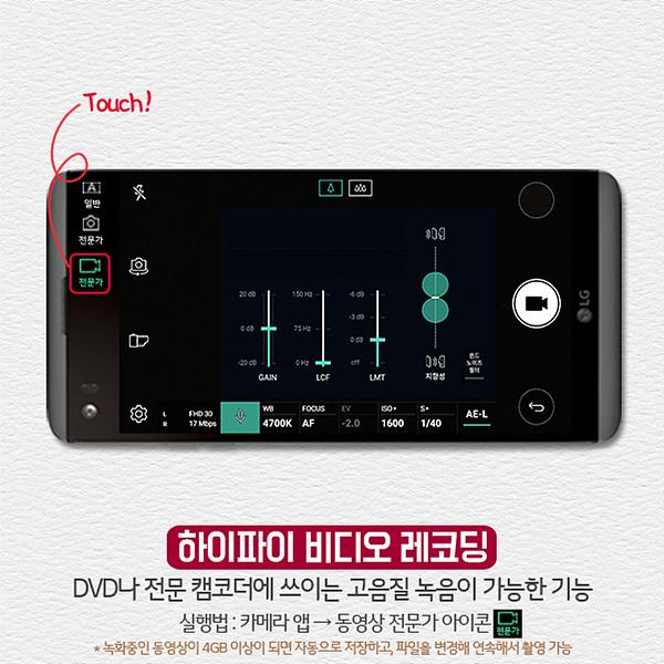 LG V20 하이파이 비디오 레코딩 : DVD나 전문 캠코더에 쓰이는 고음질 녹음이 가능한 기능