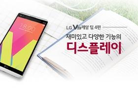 'LG V20' 깨알 팁 4편 – 디스플레이