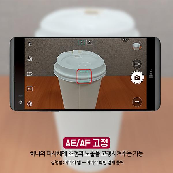 AE/AF 고정 - 하나의 피사체에 초점과 노출을 고정시켜주는 기능