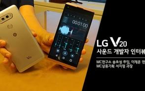 'LG V20'에 숨겨진 사운드의 비밀