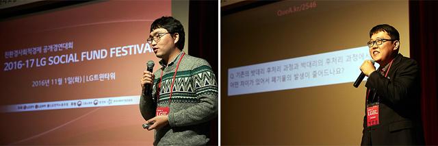 LG소셜펀드 페스티벌에서 진행된 현장 경쟁 프레젠테이션 제도