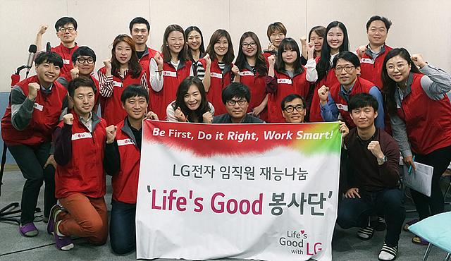 LG전자 임직원 재능나눔 - Life's Good 봉사단