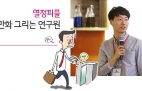 [열정피플] 폭풍공감 웹툰으로 소통하는 '민재청년'