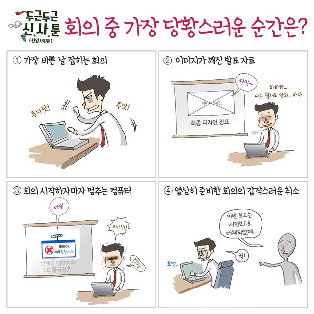 신사툰 이벤트_29화