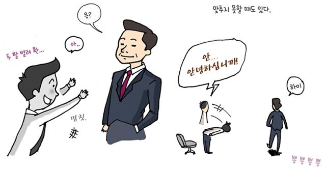 신사툰 5화 발소리