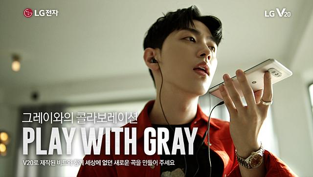 그레이와의 콜라보레이션 PLAY WITH GRAY - V20로 제작된 비트와 함께 세상에 없던 새로운 곡을 만들어 주세요.