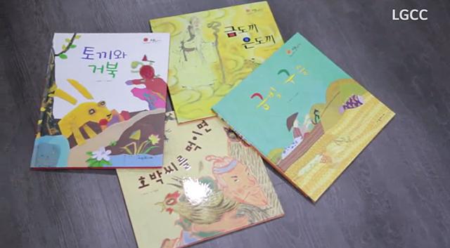 다문화가정 아이들을 위해 녹음된 동화책