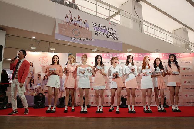 LG 포터블 스피커 트와이스 한정판 출시기념 이벤트 현장