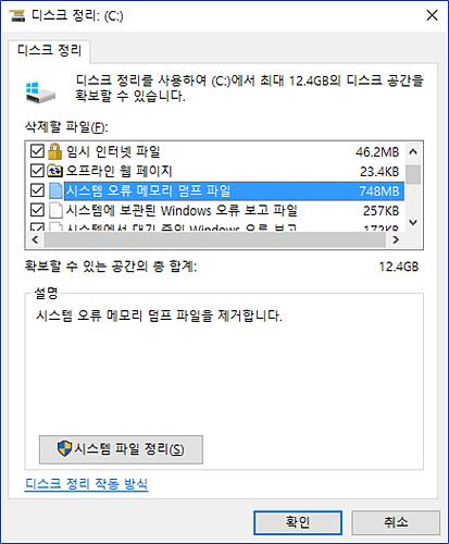 디스크 정리 결과가 나오는데 임시 인터넷 파일, 오프라인 웹 페이지 등 항목별로 삭제할 파일을 볼 수 있고, 체크 시 확보할 수 있는 공간의 총 합계도 계산해 줍니다.