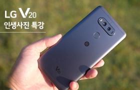 'LG V20'로 인생 사진을 남기는 방법