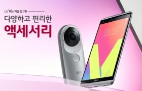 'LG V20' 깨알 팁 7편 – 액세서리