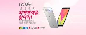'LG V20' 최애매력을 찾아라!
